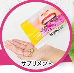 シュガリミット・サプリメント.PNG