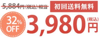 美穀菜・送料無料、32%OFF.PNG